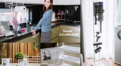 Yamazaki日本山崎生活美學幫我還給廚房一個乾淨清爽的檯面!收納整理Before&After大公開!