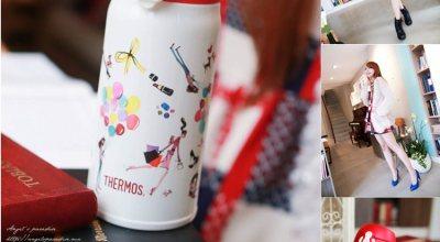 ▌生活X穿搭 ▌把時尚插畫帶入THERMOS保溫瓶♥我的快樂進行式♥