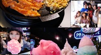 ▌美食 ▌韓流來襲!熱門的HONEY PIG Restaurant韓式燒烤&GLAM AIR烏雲冰,彩虹棉花糖冰