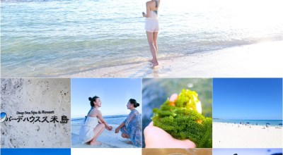 沖繩|姐妹小旅行。Day2久米島→海葡萄,泡盛廠參觀→EeF海灘→海洋深層水SPA→BBQ晚餐
