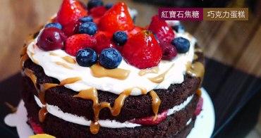 【台北美食】法國的秘密甜點。林口三井OUTLET限定!!夢幻又美味的極品~紅寶石焦糖巧克力蛋糕