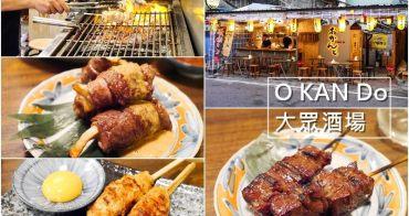 【台南美食】おかんとO KAN Do 大眾酒場。保安路上日式風格居酒屋!平價美味日本料理、串燒