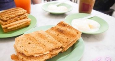 【新加坡自由行】5天4夜新加坡自由行。亞坤咖椰吐司 (牛車水總店)~73年老店!新加坡在地必吃早餐