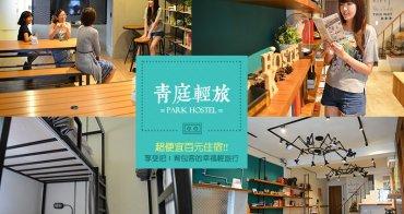 【台中住宿】青庭輕旅Park Hostel。超便宜百元住宿~享受吧!背包客的幸福輕旅行