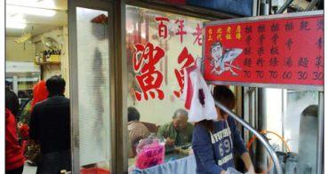 【食】阿華鯊魚煙+超瞎的麻糬奇遇(2011.2.3新增)