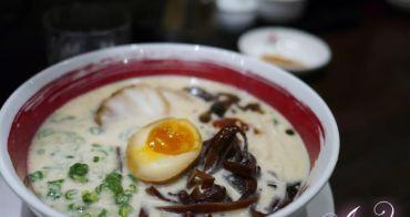【台北美食】誠屋拉麵。來自日本關西大阪日式拉麵~超濃郁牛骨白湯!收服我心