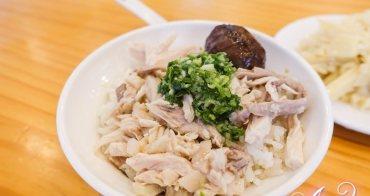 【台南美食】施家火雞肉飯。吃火雞肉飯不用到嘉義!大推薦香蔥火雞肉飯
