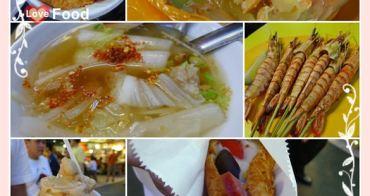 【妮❤吃】我的基隆夜市美食地圖。天婦羅 x 鐤邊趖 x 營養三明治 x 陳記泡泡冰 x 一口吃香腸 x 奶油螃蟹