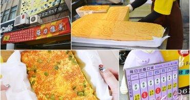 【台南美食】名東現烤蛋糕。台南人氣伴手禮~超綿密排隊蛋糕!