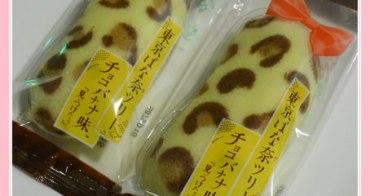 【妮。愛吃】嗶嗶嗶!!這蛋糕長得未免太犯規。超可愛豹紋東京香蕉蛋糕