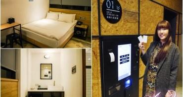 【台中住宿】鵲絲旅店 CHASE Walker Hotel。逢甲住宿推薦~超新奇!全台首創無人自助旅店