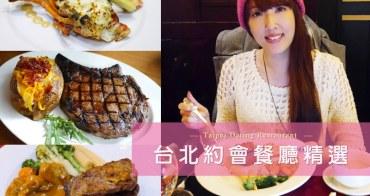 【台北美食】情人節約會餐廳特輯。私心精選29家質感西餐廳