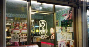 【妮。愛吃】巧味冰室港式餐廳