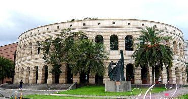 【❤台中】高鐵直達~ 羅馬競技場台灣有。亞洲大學