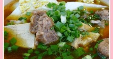 【妮❤吃】饕客帶路!新莊知名全牛料理。新莊牛肉大王