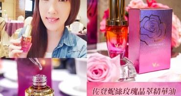 【保養】佐登妮絲玫瑰晶萃精華油。日本當紅美容成份!凍齡保養必備