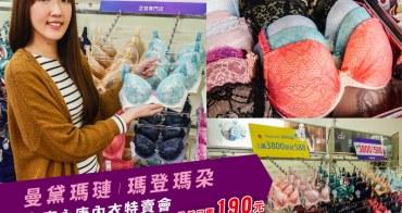 【特賣會】芝瑩商場 永康特賣 曼黛瑪璉 x 瑪登瑪朵內衣特賣會。出清大特賣! 內衣最低一件390元~超值組合2套也只要1200元