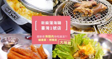 【台北美食】新麻蒲海鷗臺灣1號店마포갈매기。超新奇海鷗肉你吃過沒?!爐邊蛋、烤豬皮大推薦