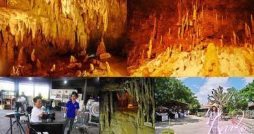 【沖繩自由行】沖繩世界文化王國村 x 玉泉洞~驚為天人的自然美景!超壯觀鐘乳石洞