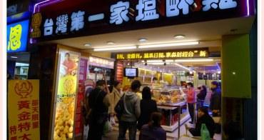 【妮。愛吃】名不虛傳的好味道---台灣第一家塩酥雞(大直創始店)