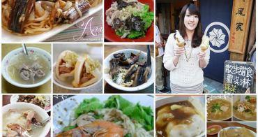【台南美食】3天2夜連假爆食台南!!! 準備3個胃來挑戰美味小吃總攻略