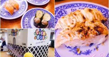 【台北美食】藏壽司くら寿司。新奇好玩扭蛋迴轉壽司!每盤40元