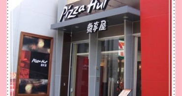 【台北美食】Pizza Hut 氛享屋。高格調裝潢氣氛平價消費