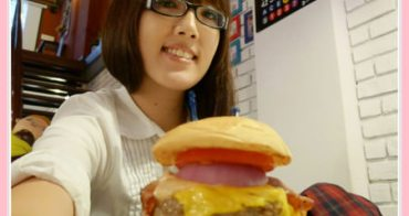 【台北美食】Cozi Burger 可喜漢堡。挑戰你嘴巴大小的極限~經典雙層堡