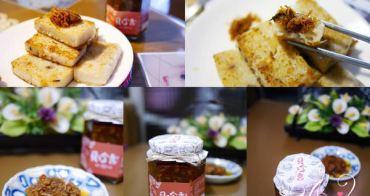 【宅配美食】貝珍香X.O醬。極致海味!日本頂級大干貝製成~料理加一點!美味多一點