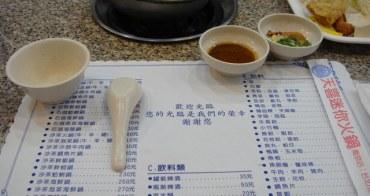 【食】天喜迷你火鍋