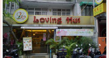 【妮。愛吃】吃素來作體內環保!。Loving Hut愛家蔬食火鍋