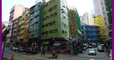 【2011冬❤香港】5天4夜港澳養肉血拼行。坐叮叮車品味老香港-藍屋