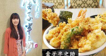 【台北美食】金子半之助。超人氣排隊美食!來自東京豪華天丼
