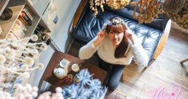 【台北美食】花疫室。少女心大爆發!文青夢幻風~滿室乾燥花的秘境咖啡廳
