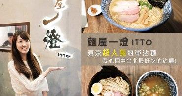 【台北美食】麵屋一燈。東京超人氣冠軍沾麵!我心目中台北最好吃的沾麵