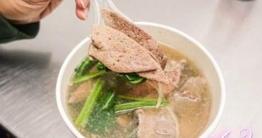【台北美食】陳豬肝湯。40年老店!仁愛醫院後方~現點現煮饕客最愛的鮮嫩豬肝湯!