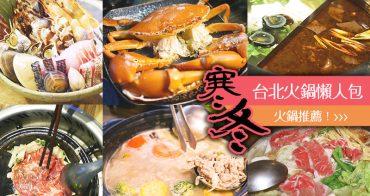 【台北火鍋懶人包】麻辣鍋、石頭鍋、海鮮鍋、個人鍋、涮涮鍋~寒冬火鍋推薦!