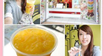 【妮❤吃】平價也能喝出健康!! 29元給你新鮮現打的果汁。ikiwi趣味果飲