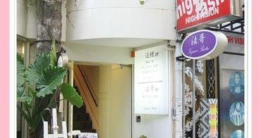 【妮。愛吃】捷運中山站巷弄溫馨小店。這裡Cafe Tea