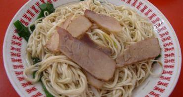 【食】<高雄>哈瑪星汕頭麵