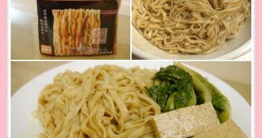 【妮❤吃】新包裝新口味攻佔你的味蕾。阿舍乾麵