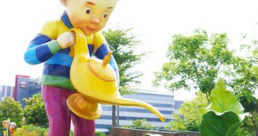 【台南旅遊】南科湖繽雅舍幾米公園。make a wish ! 繽紛可愛的幾米繪本在台南出現囉~願望盛開 許諾之地