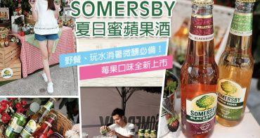 【活動】SOMERSBY夏日蜜蘋果酒。野餐、玩水消暑微醺必備!莓果口味全新上市