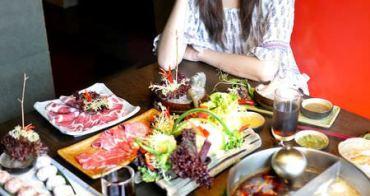 【妮❤吃】每道餐點都像藝術品!不限用餐時間!就是要讓你聚餐放鬆聊翻天。紅之舞時尚麻辣鍋