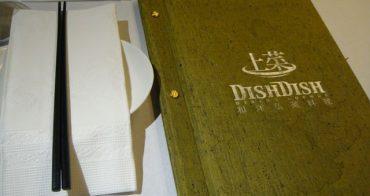 【食】DISH DISH上菜和洋私藏料理