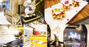 【台北美食】ATT 4 FUN 甜蜜王國。少女心大爆發~亞洲最大的甜點樂園!旋轉蛋糕塔 x 童話馬車滿足每個少女的幻想