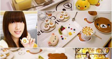 【台北美食】拉拉熊餐廳 Rilakkuma Cafe'。少女心爆發!!超萌拉拉熊主題餐廳東區盛大開幕