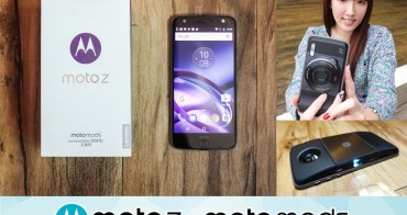 【3C】Lenovo Moto Z。超強大Moto Z x Moto Mods!手機開外掛~ 一秒變身相機與投影機