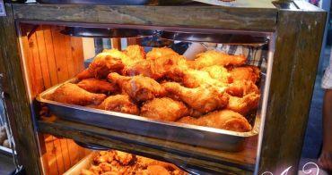 【台南美食】炸雞洋行 (國華店)。薄皮炸雞好滋味!氣壓鍋炸的雞~三兩八兩雞腿秤重賣