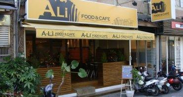 【食】ALI Food & Cafe